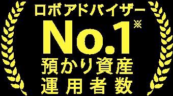 ロボアドバイザーNo.1※預かり資産・運用者数